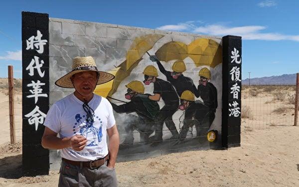 中國民主黨洛杉磯分會主席暨加州自由雕塑公園負責人陳維明為香港大紀元印刷廠遭襲擊感到憤怒、遺憾。圖為4月7日,陳維明於加州自由雕塑公園參加「光復香港 時代革命」壁畫竣工儀式,期待更多人加入以藝術對抗中共的行列。(徐繡惠/大紀元)