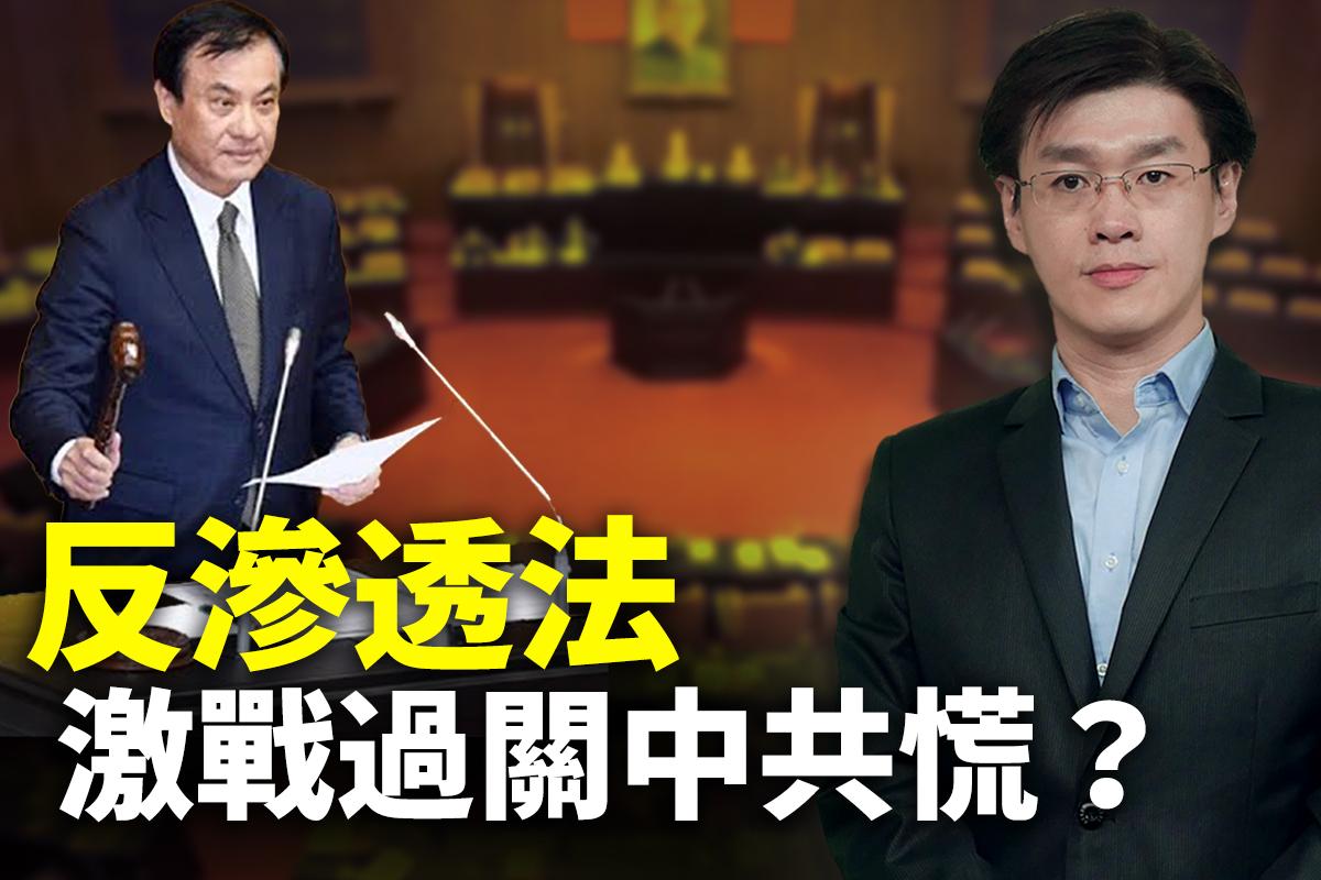 《反滲透法》在台灣政壇掀起激烈的朝野攻防戰,中共國台辦也加入戰局,鬧得沸沸揚揚。最後,在2019年的最後一天,《反滲透法》草案在台灣立法院正式通過。(大紀元合成)