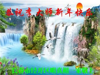 中國大陸民眾給李大師拜年