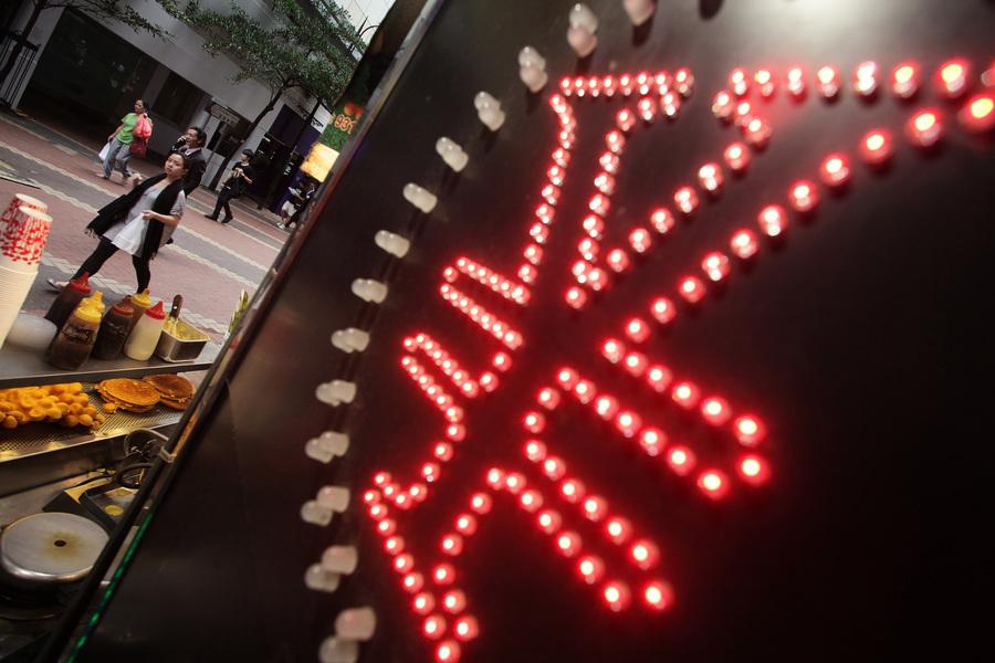 北京推離岸央票阻貶勢 人民幣續創10年低位