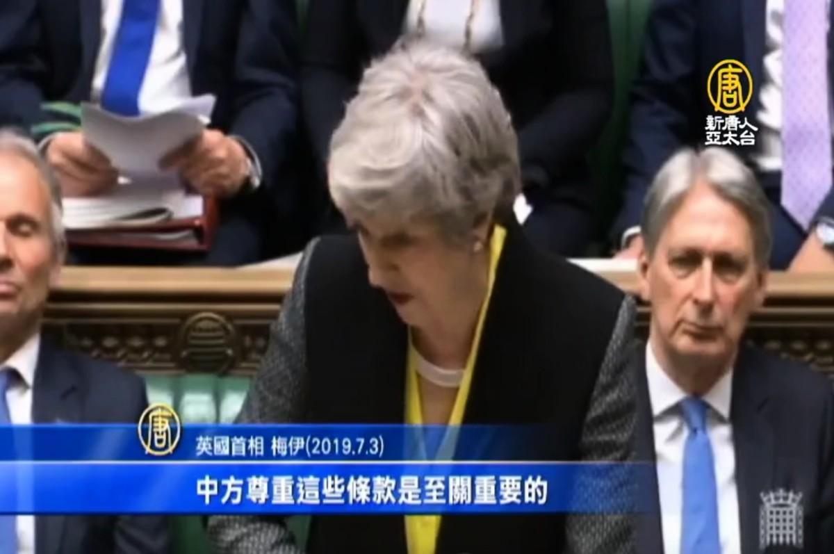英國首相梅伊:「《中英聯合聲明》寫明的香港的高度自治、人權和自由,中方尊重這些條款是至關重要的。」(授權影片截圖)