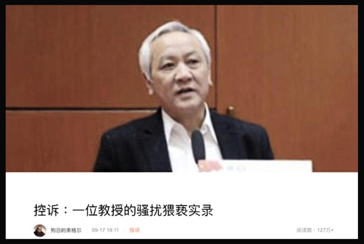 近日有微博網友發文披露自己在內蒙古財經大學就讀期間,遭遇該校的馬克思主義學院教授烏峰騷擾猥褻,引發輿論關注。(網絡截圖)