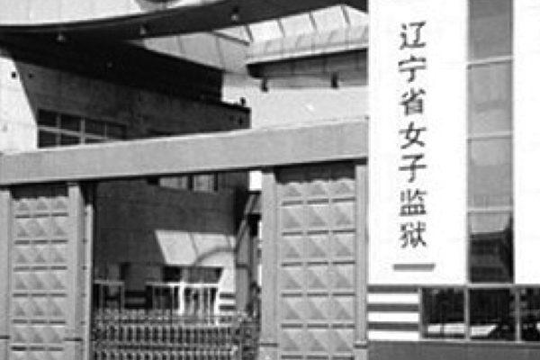 遼寧省女子監獄是關押女法輪功學員的集中地之一,迫害過數以千計的法輪功學員。(明慧網)