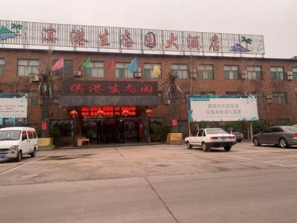 2021年3月15日以來,山西省臨汾市堯都區公安局國保參與在堯都區濱港生態園大酒店開辦洗腦班,綁架迫害法輪功學員。(明慧網)