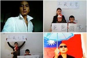 楊斌探望王藏家人被抓 警稱講政治就不講法律