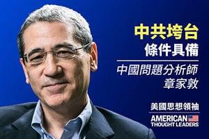 【思想領袖】章家敦:中共淡化疫情致國際傳播