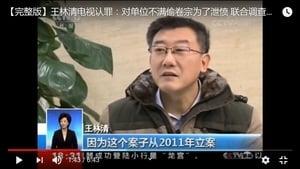 多家NGO籲聯合國全面審查中共強迫電視認罪