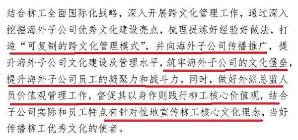 柳工文件要求,向海外子公司「傳播柳工優秀文化」。(大紀元)