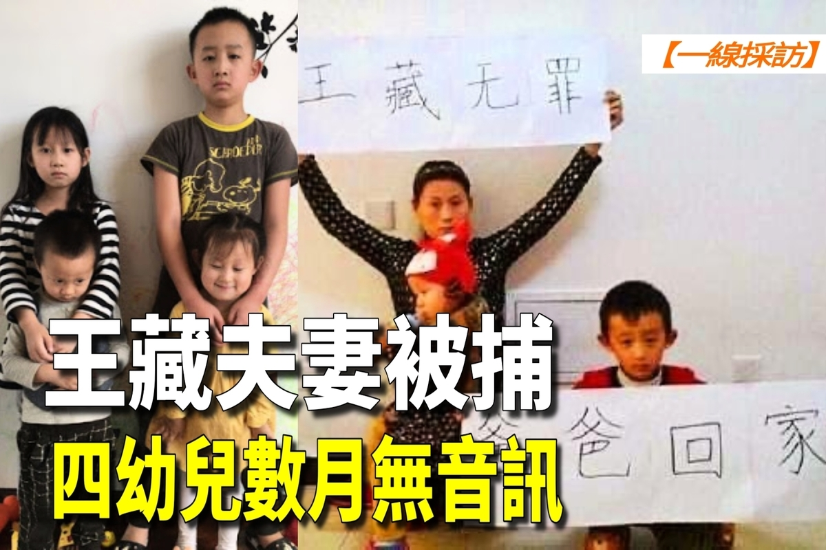 中國著名詩人、人權捍衛者王藏,被中共以煽動顛覆國家政權罪逮捕後,妻子王利芹因為在推特為王藏呼籲被同罪逮捕。他們四個年幼的孩子失去父母看護,被封鎖在家中3個多月無音訊。(維權網/大紀元合成)