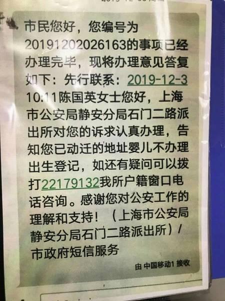 房還在地址被消失 上海一新生兒無法報戶口