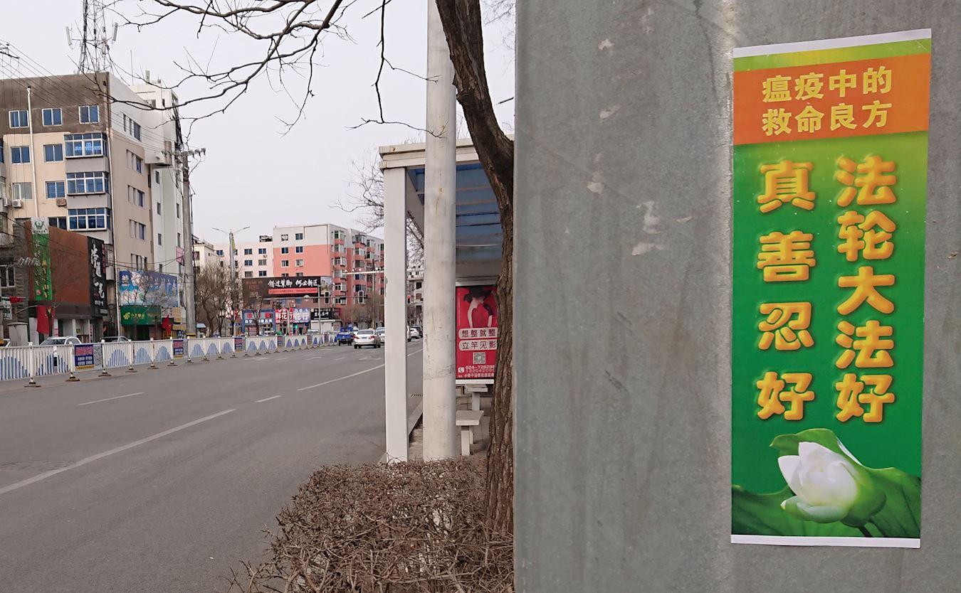 大疫期間,遼寧法輪功學員貼不乾膠,傳真相。(明慧網)