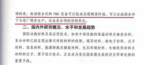 中共國防部的2017年《新型輕質矢量噴管技術》項目建議書截圖。(大紀元)
