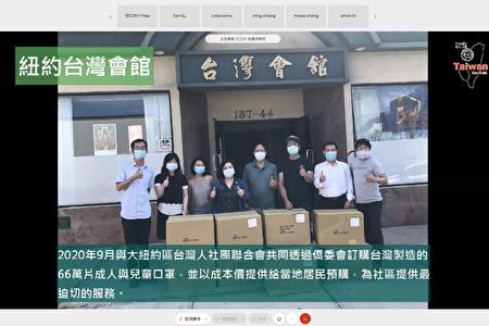 紐約台灣會館與大紐約區台彎人社團聯合會,共同透過僑委會訂購台灣製口罩,提供當地社區最迫切的服務。(取自會議影片截圖)