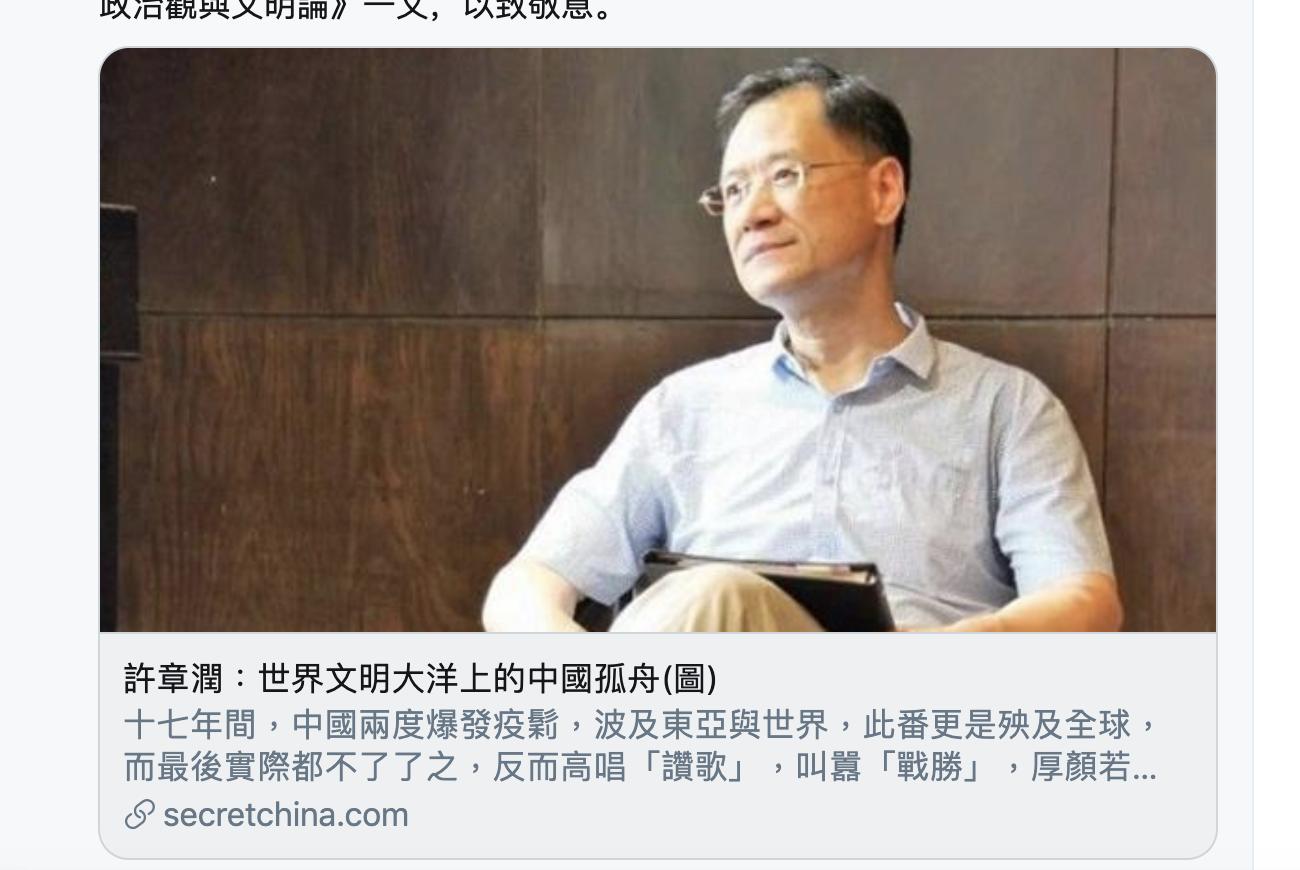2020年7月6日,清華大學教授許章潤被警方帶走。許章潤近幾年發表一系列抨擊中共極權的文章,引發巨大反響。(網絡截圖)