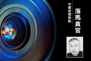 北京前副檢察長被判11年 曾被國際組織追查