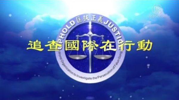 追查迫害法輪功國際組織發佈通告,追查中共僱凶縱火破壞香港《大紀元時報》印刷廠。(大紀元)