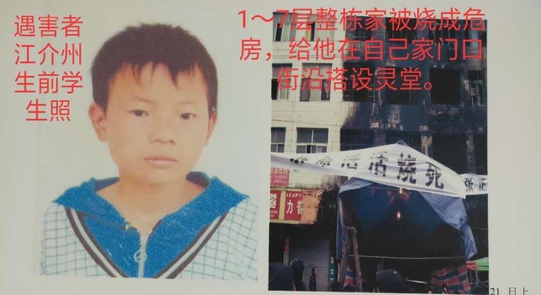 湖南12歲男童江介洲在火災中喪生,屍體被政府搶走後以無名屍火化,骨灰被拿去餵魚,家屬悲慟不已。(受訪者提供)