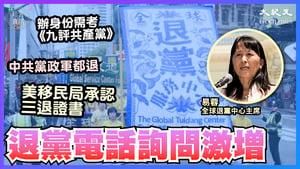 【珍言真語】易蓉:退黨是民眾覺醒 促中共垮台