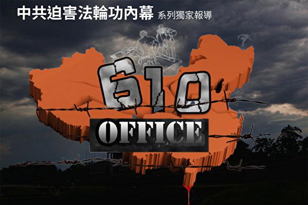這21年來,被國際媒體稱為中共「蓋世太保」的「610」組織,調動了整個國家機器和幾乎所有的社會資源,對法輪功實施國家級的迫害。(大紀元合成圖)