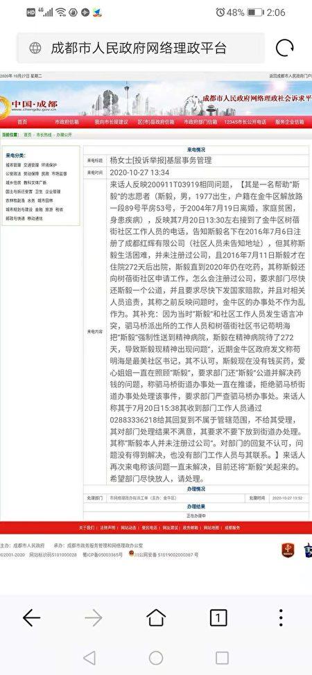 成都市政府的回覆文件(受訪者提供)