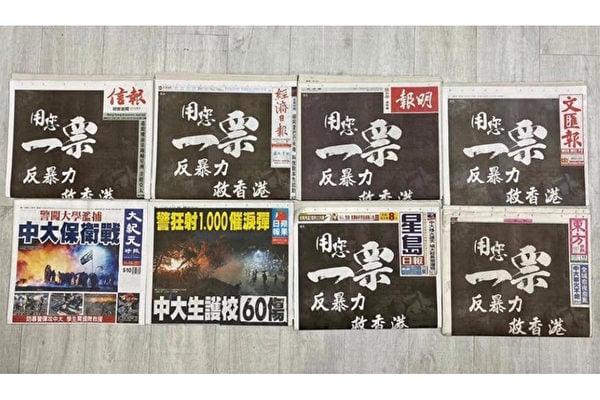 2019年11月13日,只有《蘋果日報》和《大紀元》報道了香港的抗議活動,而其餘6家紙媒頭版刊登的是親中共廣告。(大紀元)
