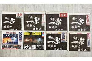 香港富豪表態潮 中共控制的兩份媒體引關注