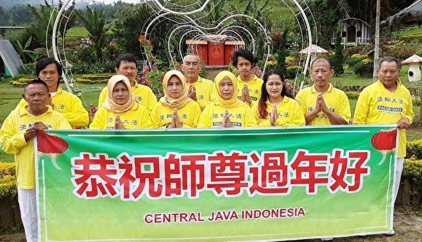 印度尼西亞法輪功學員恭祝師尊新年快樂。(明慧網)