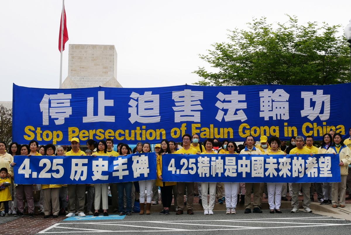 2021年4月24日傍晚,美國華府部份法輪功學員在中共駐美大使館前集會,紀念大陸法輪功學員「四二五」和平上訪22周年。(李辰/大紀元)
