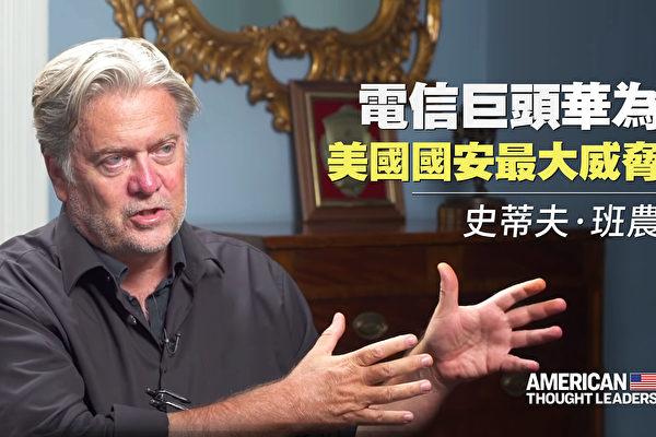【思想領袖】專訪班農:華為如何威脅西方國家