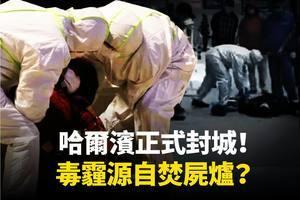 【新聞看點】哈爾濱爆疫情反彈「毒霾」籠罩