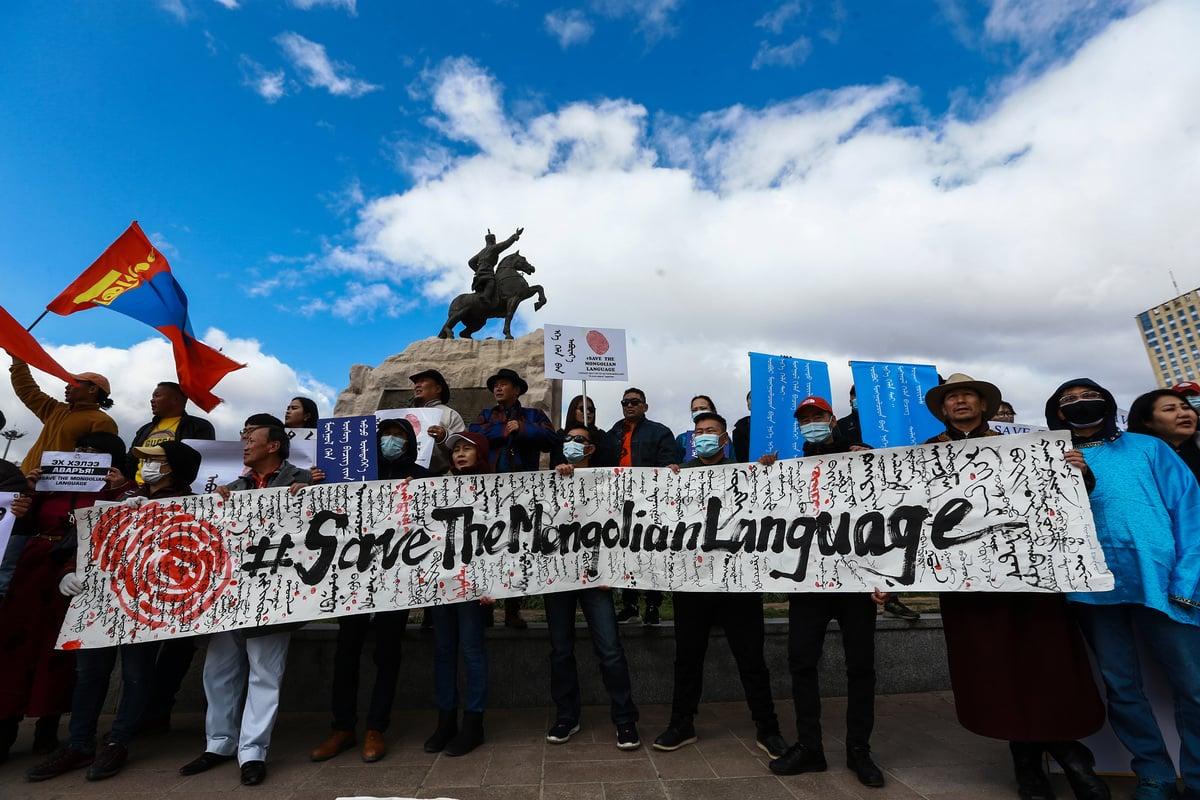 9月15日,王毅訪問蒙古,有蒙古民眾在首都烏蘭巴託的蘇克巴托廣場(Sukhbaatar Square)集會,反對中共在內蒙古強制推行漢語教學的政策。(BYAMBASUREN BYAMBA-OCHIR/AFP via Getty Images)