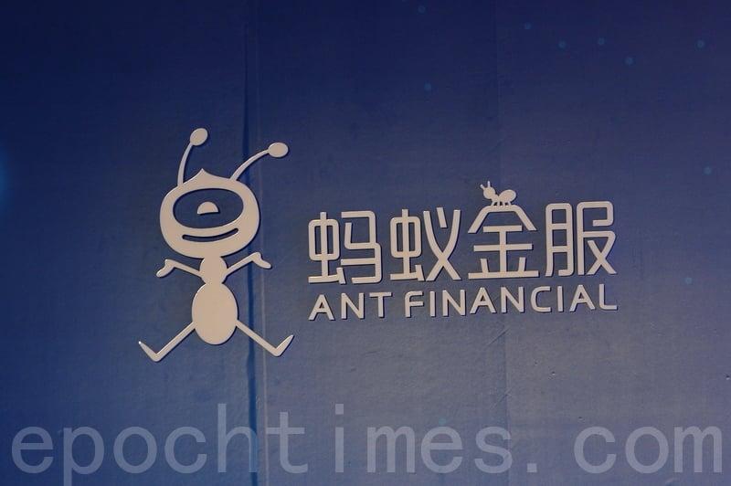 為符合中共監管機構的要求,螞蟻集團計劃將旗下需要金融業務經營許可證的部門,納入到一家新設的控股公司中。(宋碧龍/大紀元)