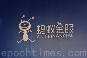 螞蟻中港上市突喊停 業界分析背後恐不簡單