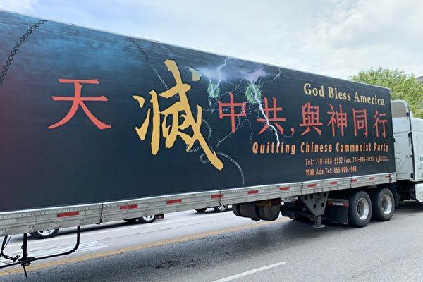 2020年7月24日,美國德州侯斯頓,中共駐侯斯頓總領事館關閉,一輛掛有「天滅中共 與神同行」的卡車繞行四周。(MARK FELIX/AFP/AFP via Getty Images)