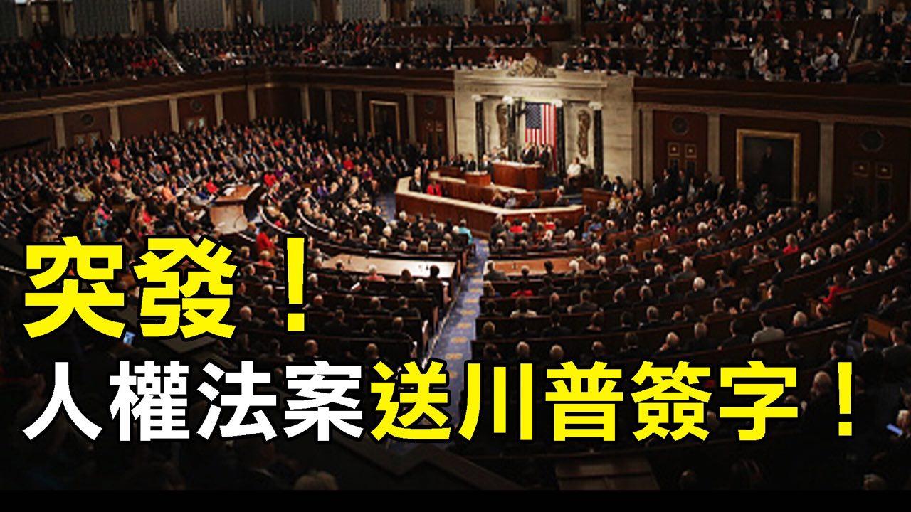 本期【熱點互動】:美國會火速通過香港人權法案,只待特朗普總統簽字!中共急了?媒體縱火案誰是主使?(新唐人合成)