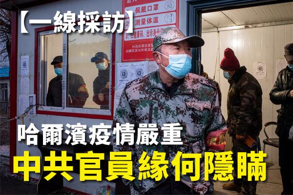 李先生認為中共官員之所以要隱瞞疫情,歸因於中共的政策,逼著地方官員說謊,否則官位不保。(Getty Images)