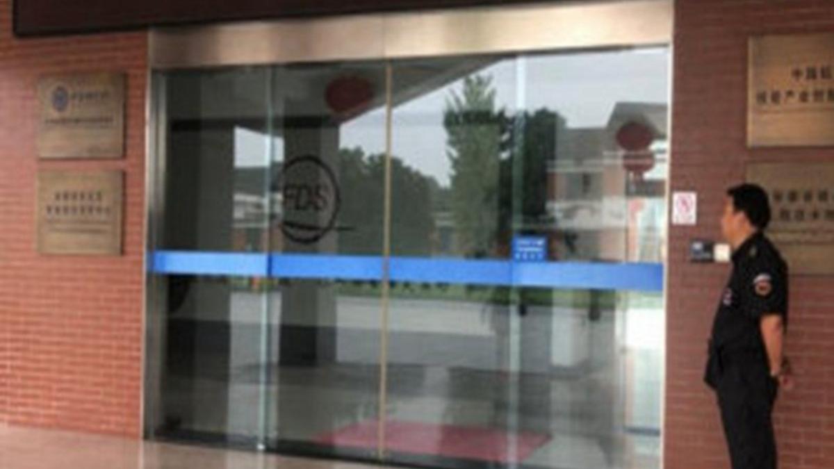 中國中科院合肥物質科學研究院核能安全技術研究所目前安保嚴密。(微博圖片)