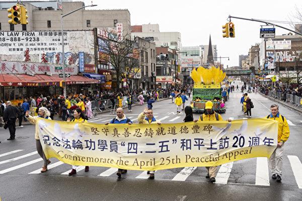 2019年4月20日法輪功學員法拉盛遊行和集會紀念「四‧二五」二十周年。(愛德華/大紀元)