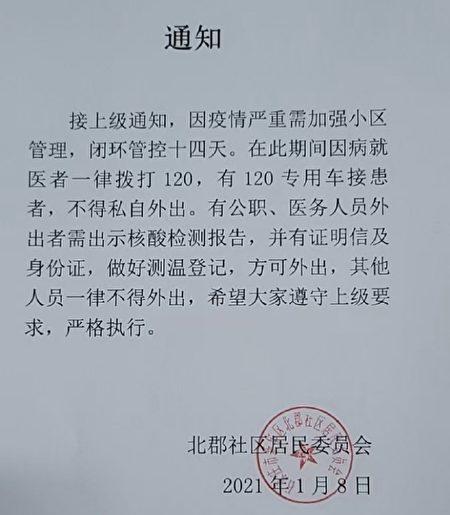 石家莊小區宣佈再封14天。(微博)