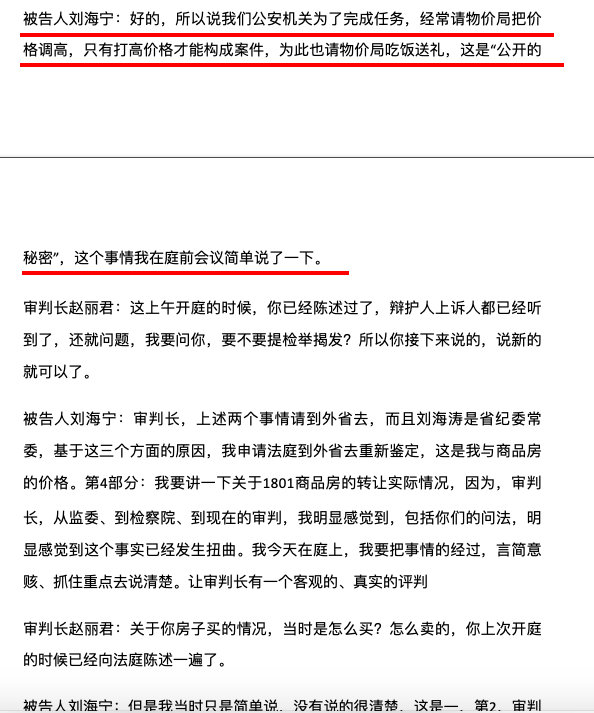 劉海寧在庭審時透露的公安辦案方式。(受訪人提供)