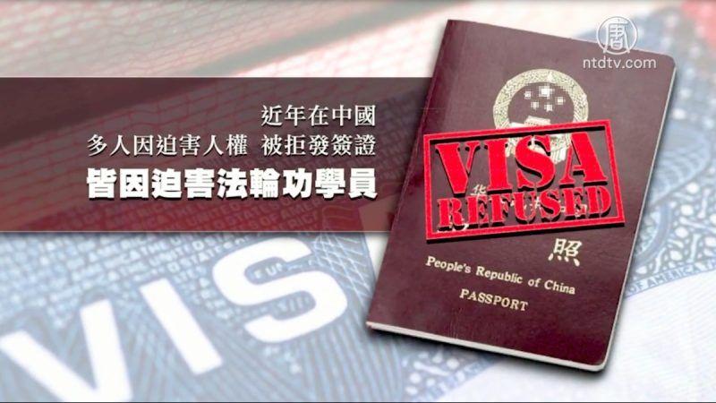 美國國務院告知法輪功學員,向國務院提交迫害者名單。美國將更嚴格地審核簽證申請、對人權及宗教迫害者拒發簽證。(影片截圖)
