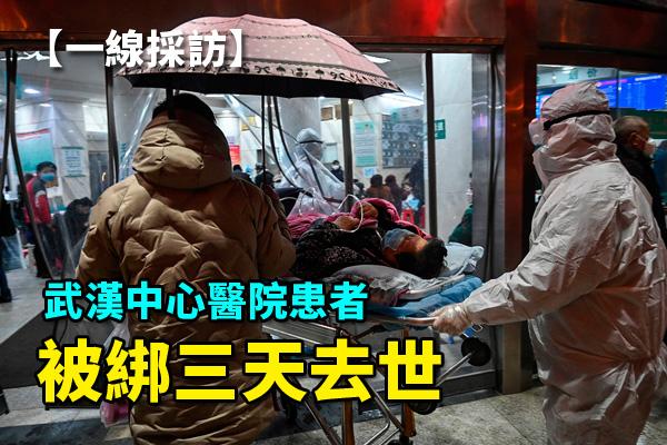 【一線採訪影片版】武漢中心醫院患者被綁3天去世