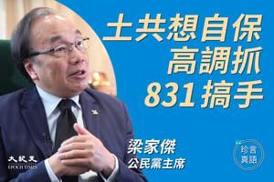 【珍言真語】梁家傑:抗疫關頭拘人 亂中加亂