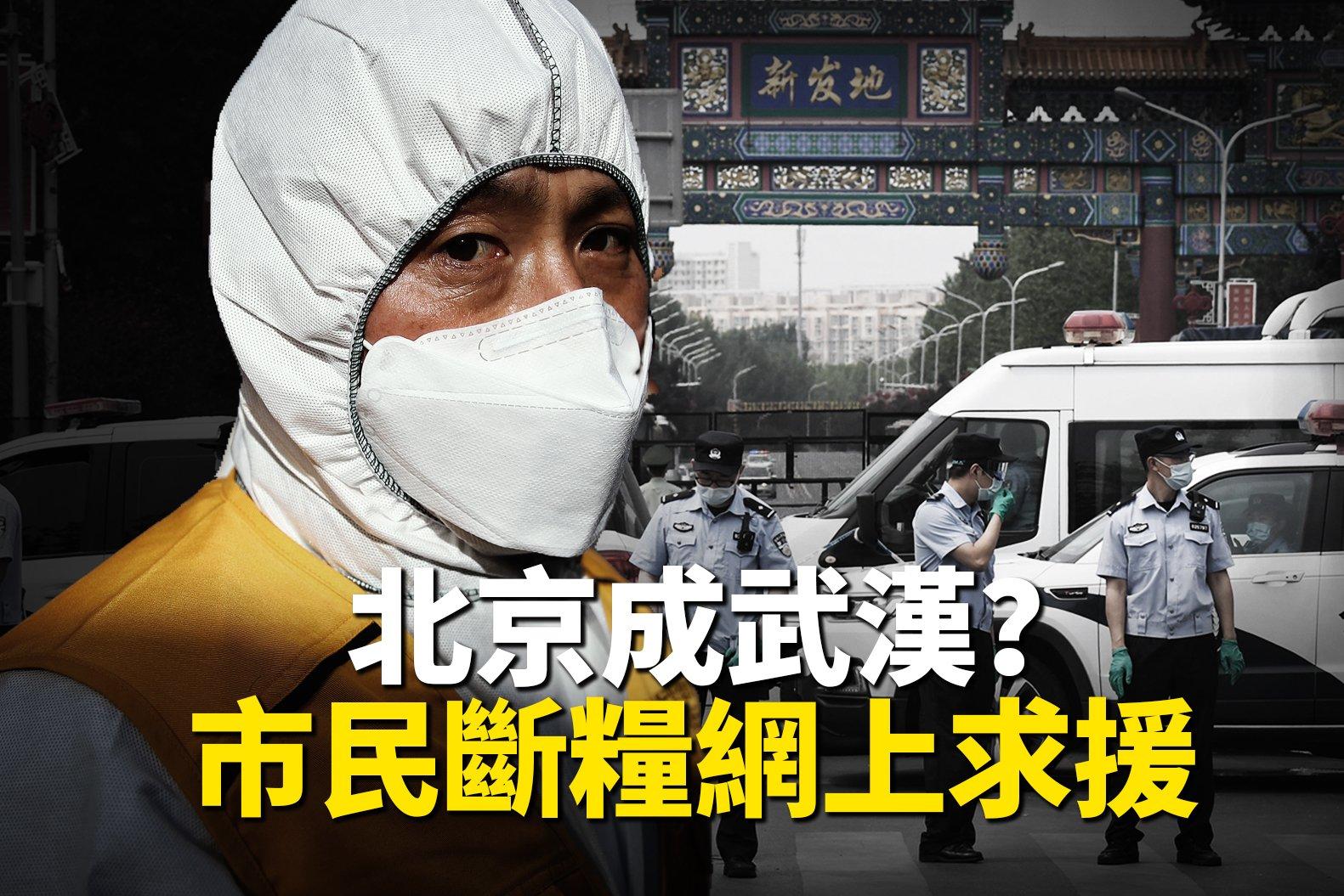 北京成武漢?所有小區被封,有市民斷糧網上求援。(大紀元合成)