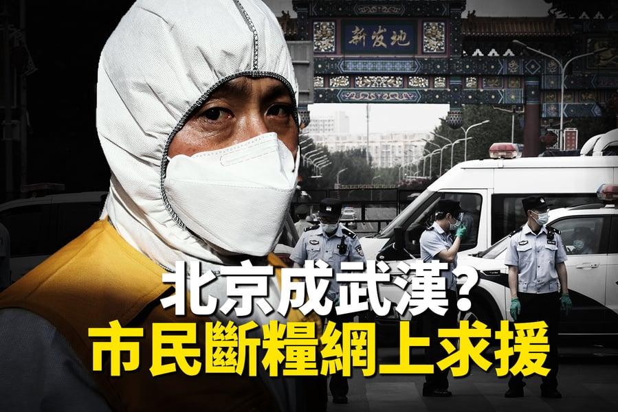 【新聞看點】北京成武漢?有市民斷糧網上求援