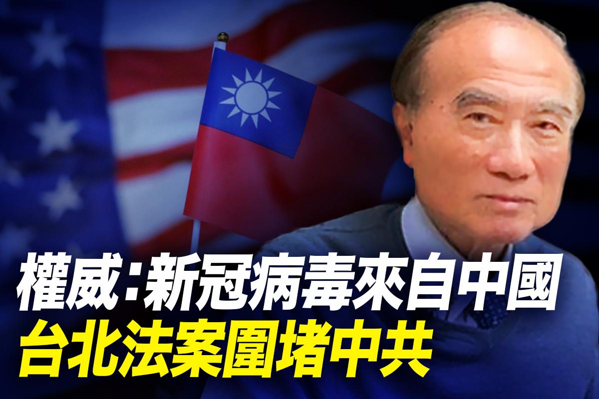 美方相當反對中共的極權體制,也明白中共是造成今日中國人無法獲得自由生活的主要障礙。因此,美方希望幫助台灣守住這個自由民主社會,作為未來中國人民用來借鏡、仿傚的民主燈塔。(大紀元合成)