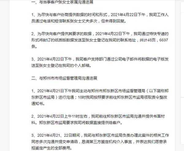 特斯拉4月22日通過官方微博發表聲明,公佈事件進展。(微博截圖)
