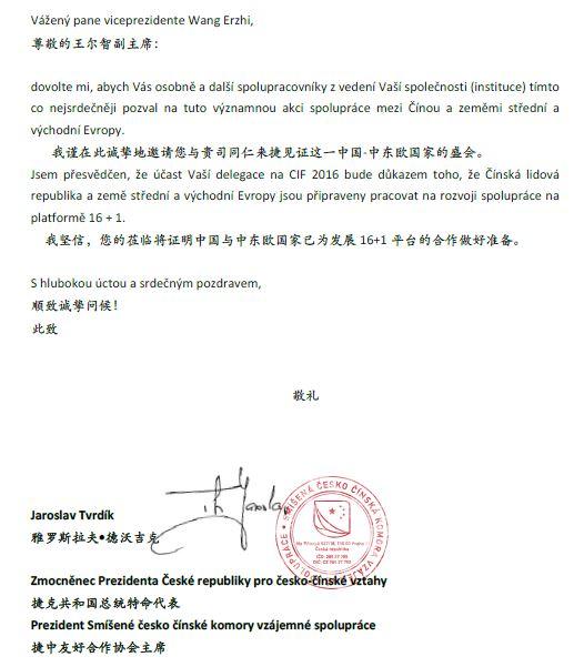 吉林省政府收到的《2016中國投資論壇邀請函》截圖。(大紀元)