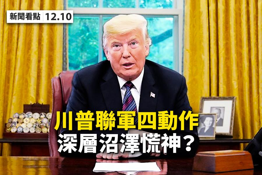 【新聞看點】特朗普聯軍四動作 深層沼澤慌神?