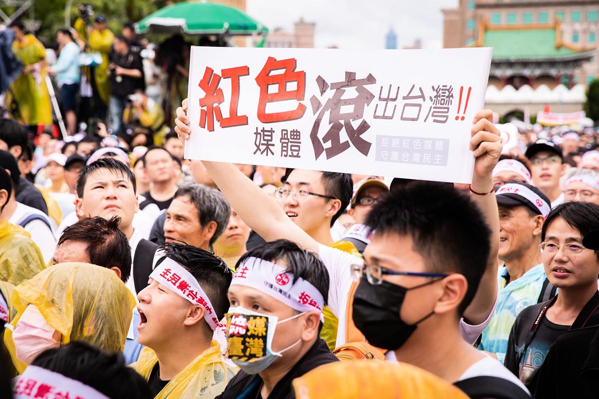 美國保護記者委員會的報告披露中共如何操控港台媒體,以破壞當地的新聞自由。圖為2019年6月23日,台灣民眾在台北凱達格蘭大道參加反紅色媒體的集會。(陳柏州/大紀元)